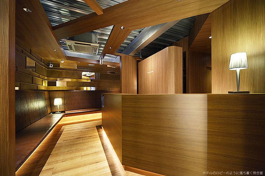 大阪の建築家による歯科医院の設計|歯科クリニックの改装実例|ホテルのような待合室1