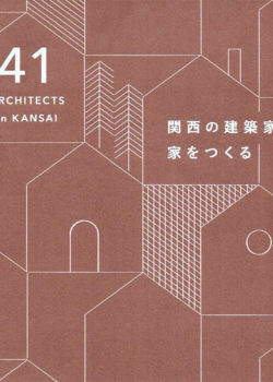 関西の建築家|大阪建築家|関西を拠点とする夫婦建築家